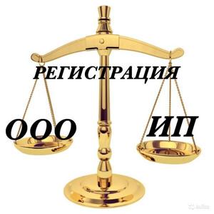Регистрация ООО в 2019 году: пошаговая инструкция
