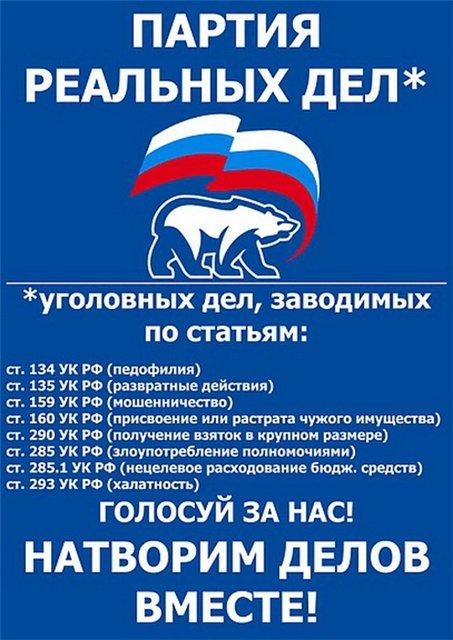 Что дала народу партия Единая Россия за 13 лет находясь у власти.
