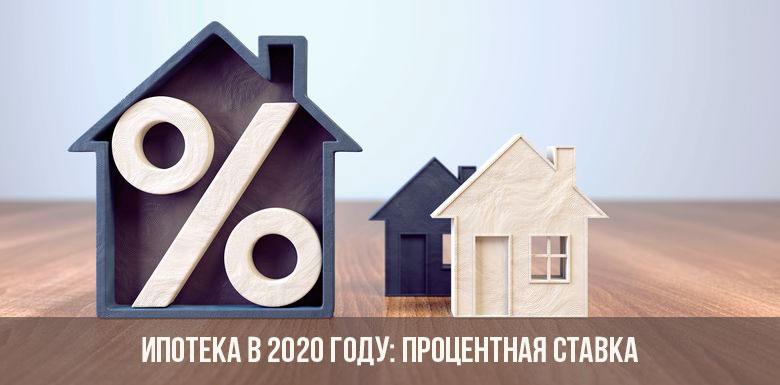 Ипотека в 2020 году: прогноз процентной ставки