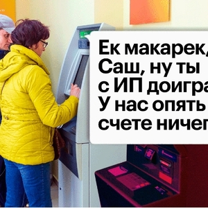 ФНС: если у ИП долги по налогам, их спишут с личного счета...