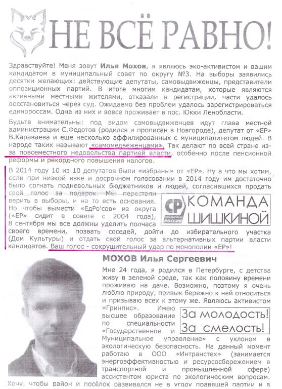 Партия Единая Россия перестала быть священной коровой Кремля !?