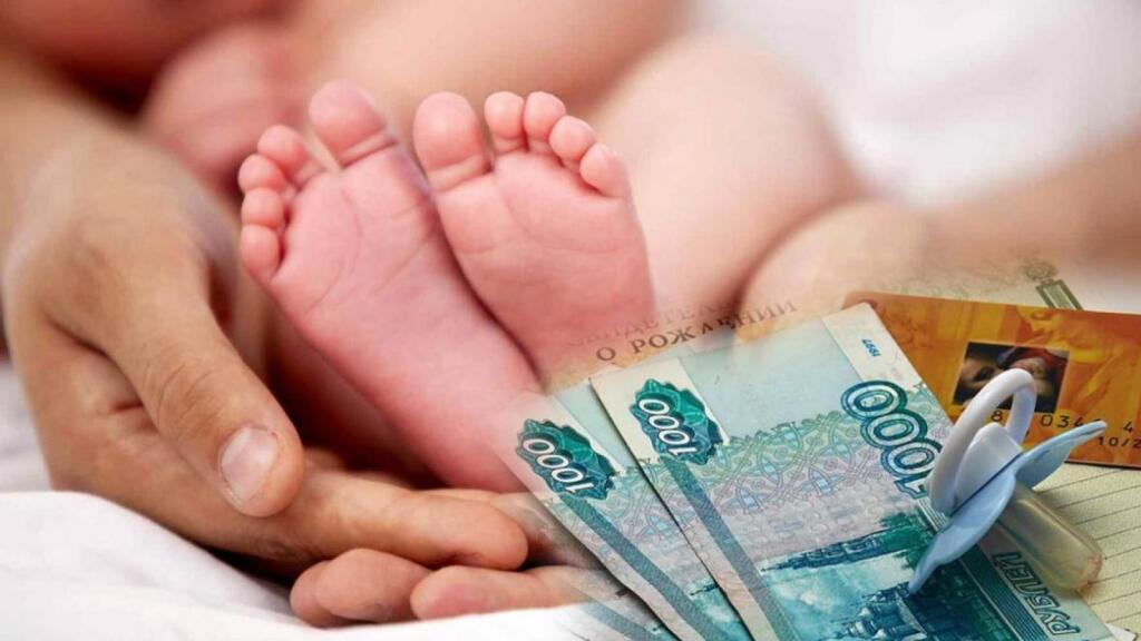 Социальные выплаты на первого и второго ребенка