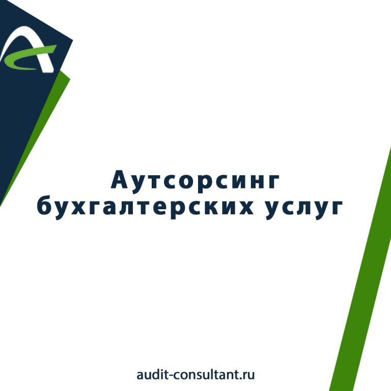 Штатный бухгалтер или аутсорсинг бухгалтерских услуг