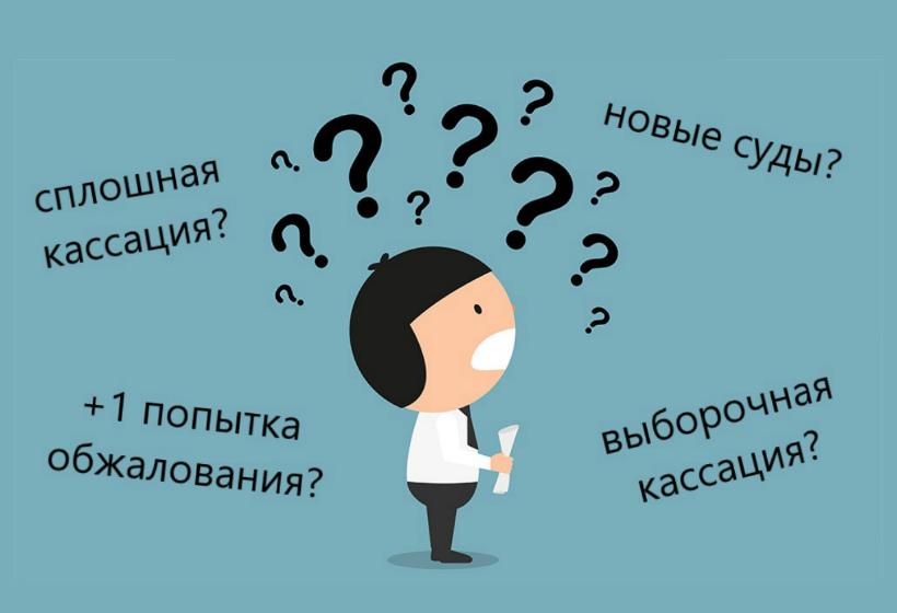 F.A.Q. по новой уголовной кассации – часто задаваемые вопросы