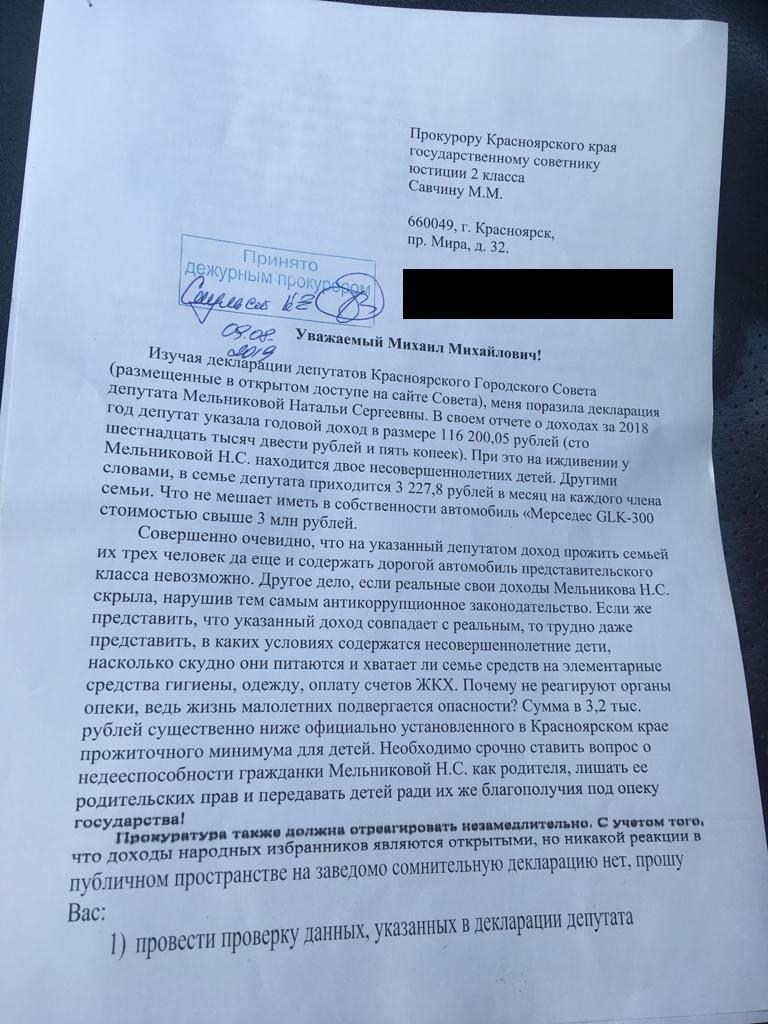 Защита прав потребителей краснодар адрес