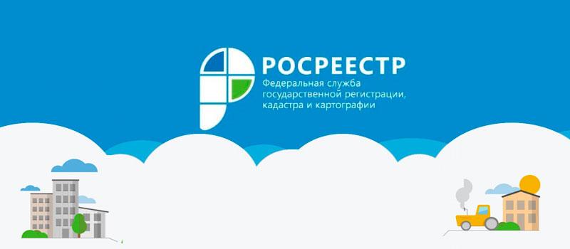 В РФ начнет работу новый онлайн-сервис выдачи сведений из ЕГРН