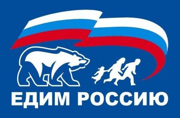 Депутаты покидают Единую Россию
