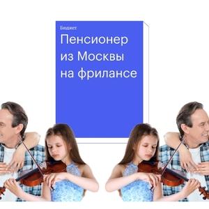 Как ведет семейный бюджет пенсионер из Москвы, который с 90-х работает на фрилансе...
