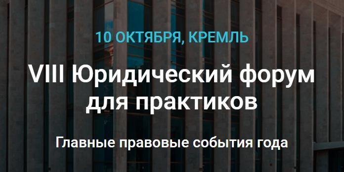 VIII Юридический форму в Кремле для практиков