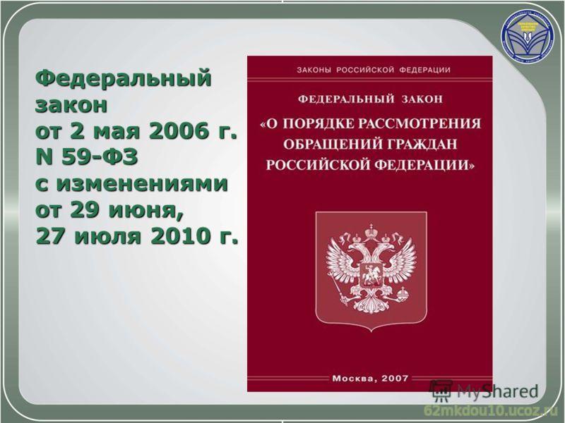Что необходимо знать о ФЗ №59 О порядке рассмотрения обращений граждан Российской Федерации
