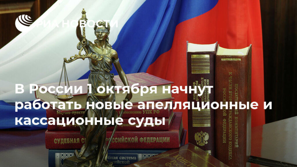 Наконец-то названа дата начала работы новых окружных апелляционных и кассационных судов