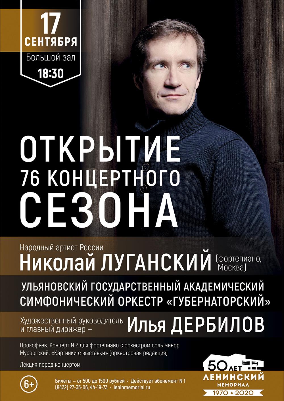 Народный артист России Николай Луганский выступит в Ульяновске на открытии 76-го концертного сезона
