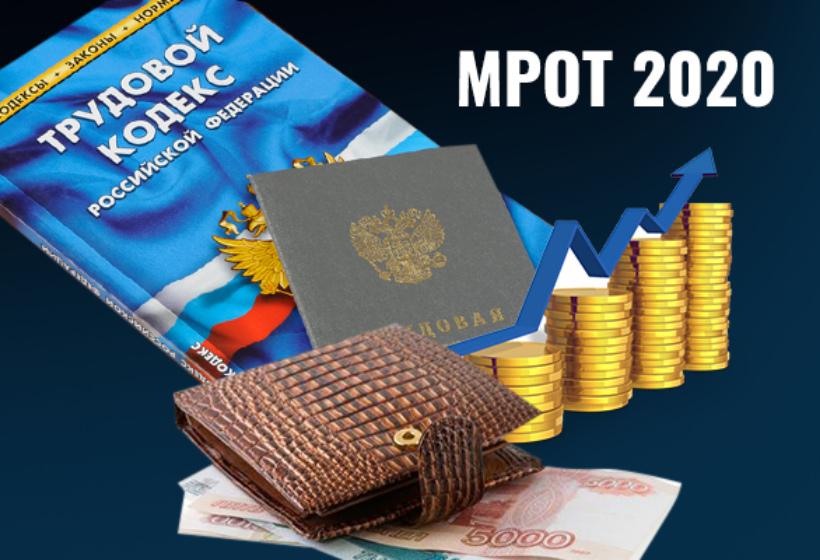 Увеличение МРОТ с 1 января 2020 года. Что изменится?