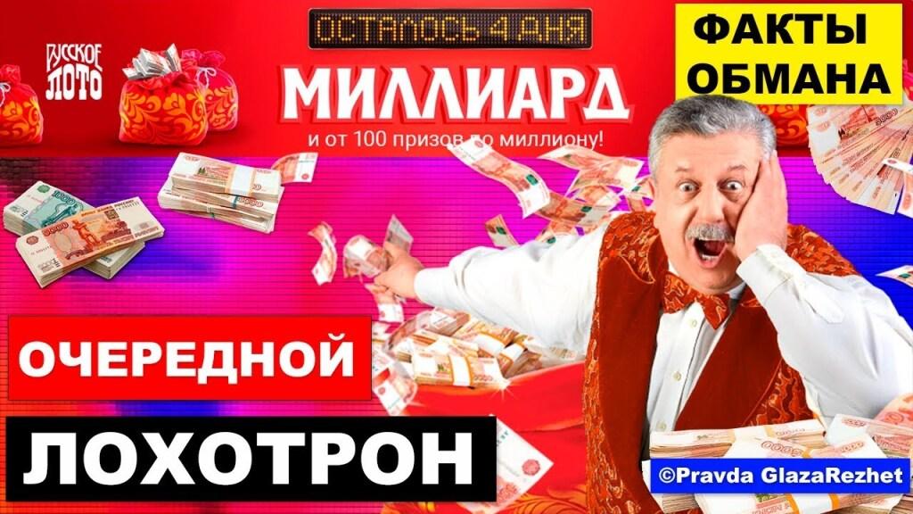 Самые выигрышные лотереи в России и в какую лотерею реально выиграть