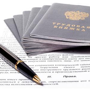 Трудовой договор: важные условия, правовые последствия ненадлежащего оформления. Часть 3.