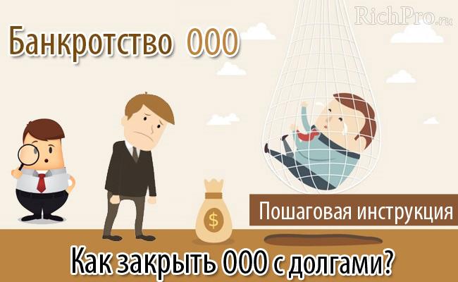 Как обанкротить ООО с долгами