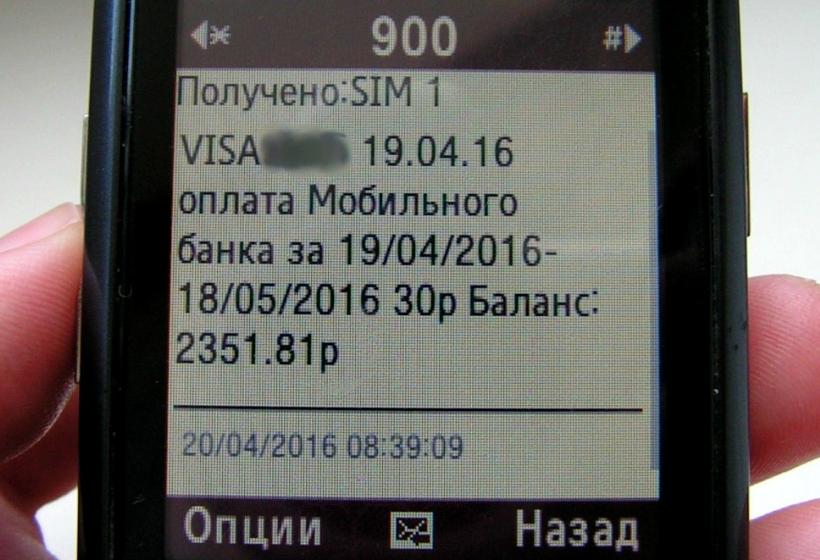 Почему с одних Сбербанк снимает по 60 рублей в месяц, с других по 30, а с кого-то вообще ничего?