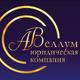 """ООО """"АВеллум"""""""