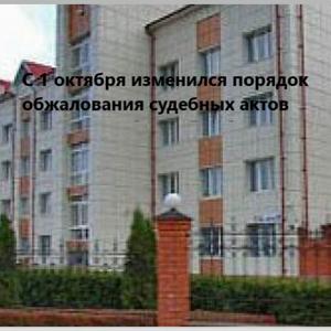 Обжалование судебных решений в апелляционном и кассационном порядке с 01 октября 2019 года