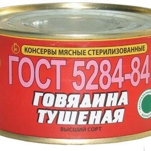 Что будет, если Росстандарт отменит ГОСТы советского времени: новости 2019 года