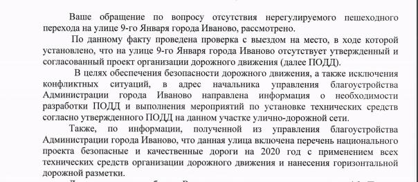 Место в г. Иваново где судьям и прокурорам можно не волноваться за наезд на пешехода.( продолжение).