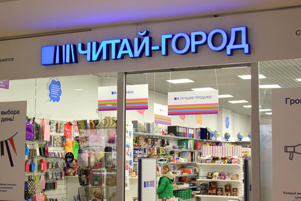 Читай-город (сеть книжных магазинов)