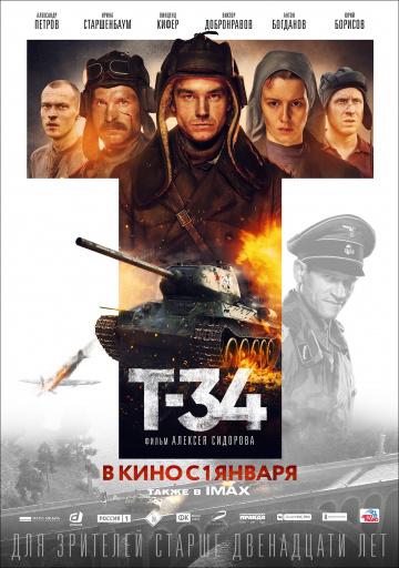 фильм Т -34