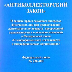 Права заемщика, допустившего просрочку исполнения денежного обязательства (230-ФЗ). Часть 2