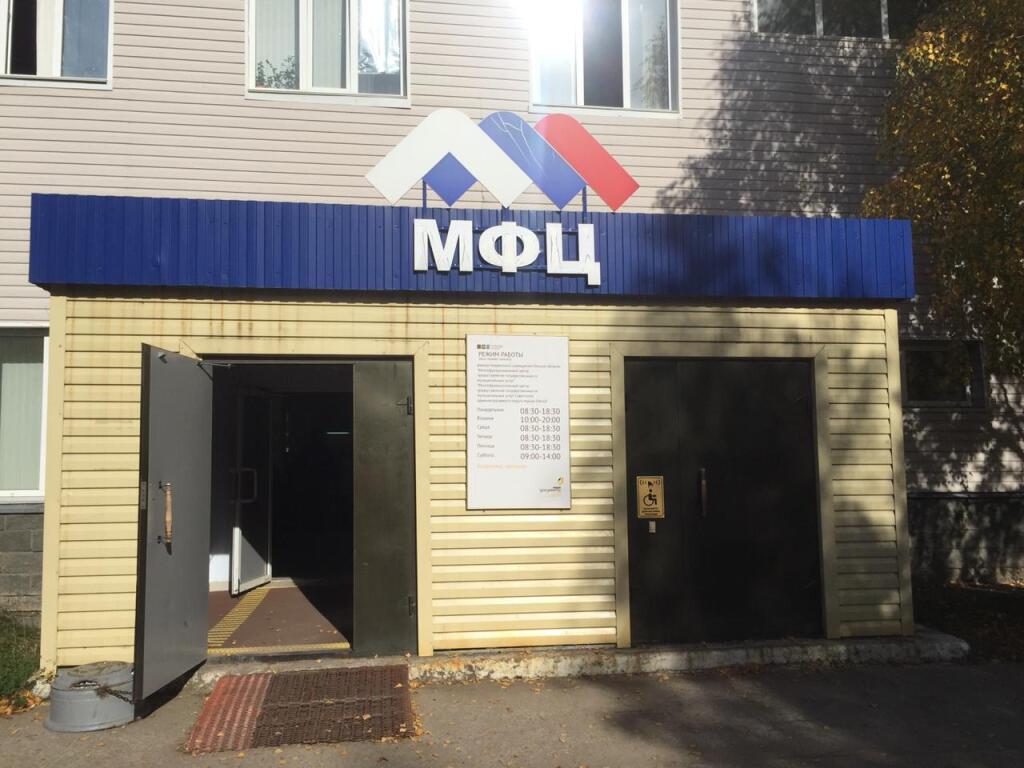 Многофункциональный центр государственных и муниципальных услуг (МФЦ), г. Омск