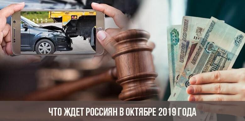 Важно! Как изменилась жизнь россиян в связи с изменениями законов с октября 2019 года?