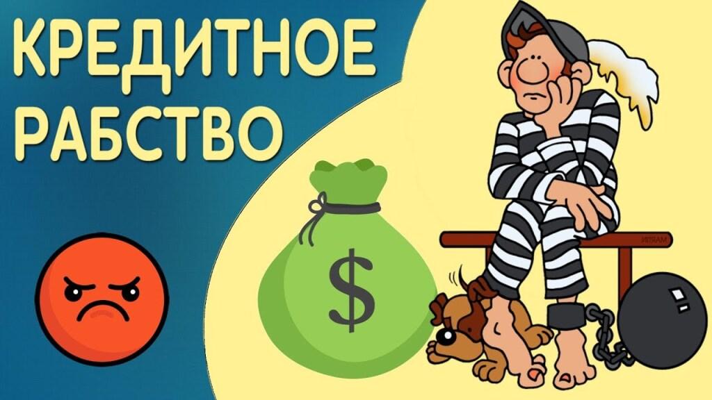 Вся правда о кредитах в России
