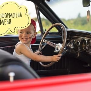 Стоит ли оформлять автомобиль на несовершеннолетнего ребенка?Налоги и штрафы?