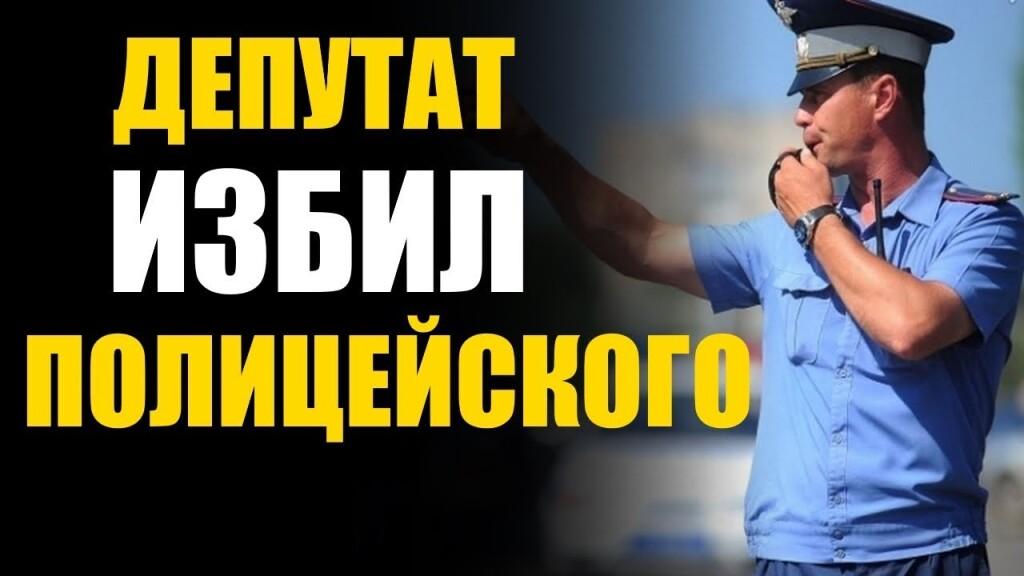 Депутат избил полицейского лопатой