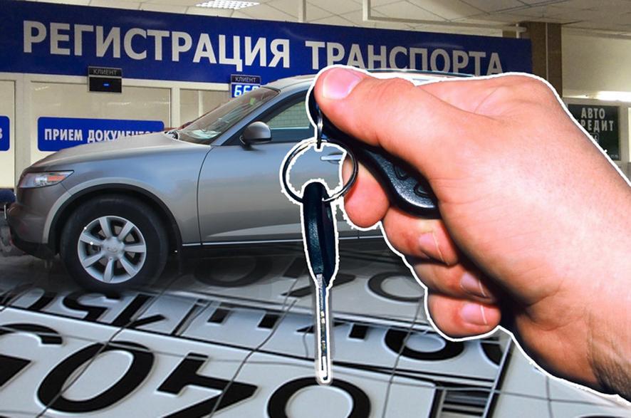Как поставить на учет и снять с учета транспортное средство с 1 января 2020 г.