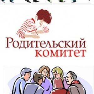 Родительский комитет школы