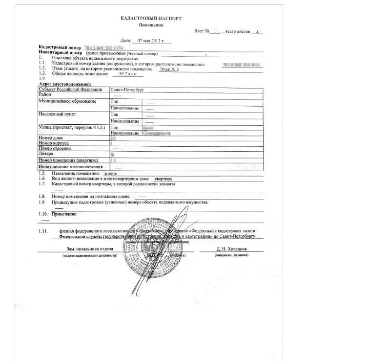 Регистрация права собственности на квартиру сроки получения в БТИ в 2020