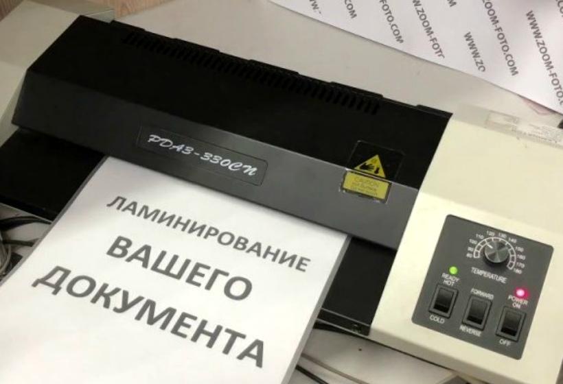 Запрет ламинировать документы – чем это грозит