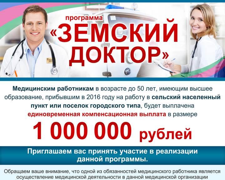 Врач за миллион«Земский доктор»
