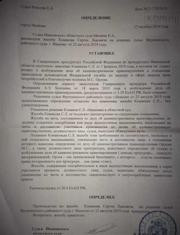 Цензура в суде РФ.