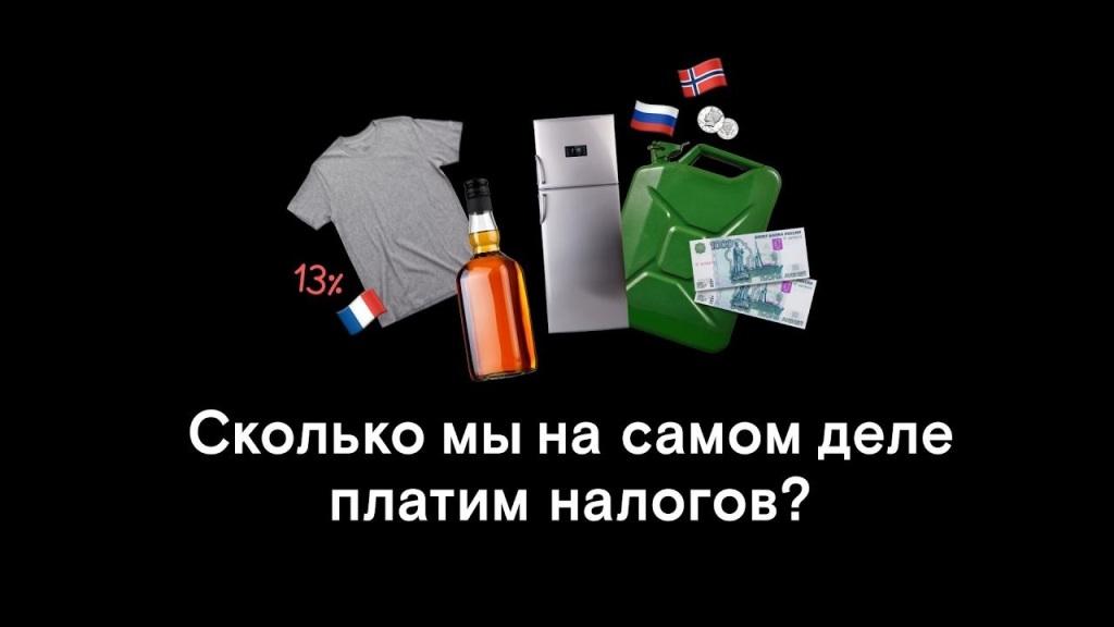 Налоги на доходы граждан России - сколько в реальности мы платим?