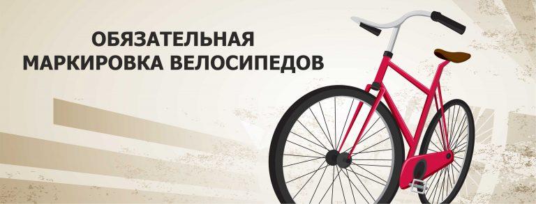 Маркировка велосипедов как очередной лохотрон от государства!