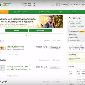 Можно ли доходы от предпринимательской деятельности принимать на Сбербанк Онлайн?
