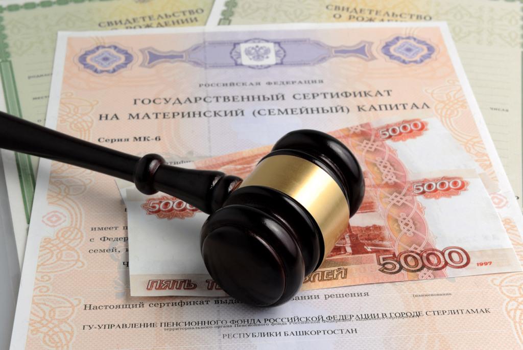 Налог на материнский капитал – что произошло с законодательством?