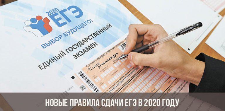 Что ожидает ЕГЭ в 2020 году?