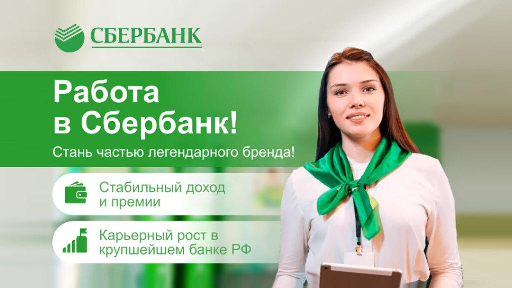 Сбербанк приглашает на работу (Москва и Н-Новгород)