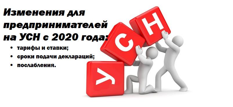 Нововведения 2020 года, которые коснутся предпринимателей, работающих на УСН