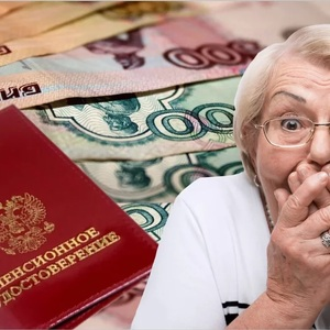 Пенсия – это страховка, депозит или безусловный доход?