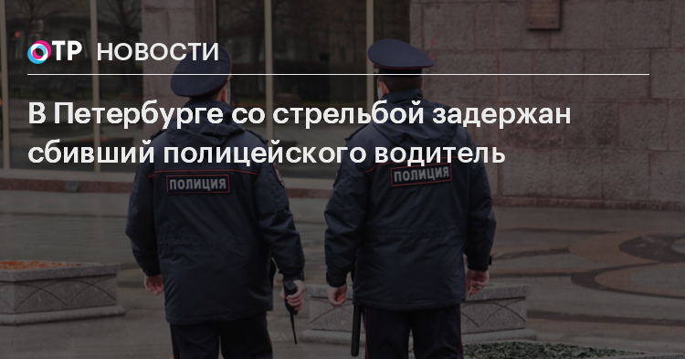 Публикуем финал погони за автомобилем, сбившим полицейского в Петербурге