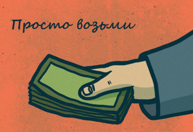 Деньги каждому просто так: граждане России смогут рассчитывать на безусловный доход?