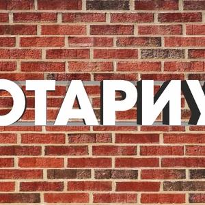 Впервые в России нотариусом удостоверено медиативное соглашение, заключенное с помощью посредника